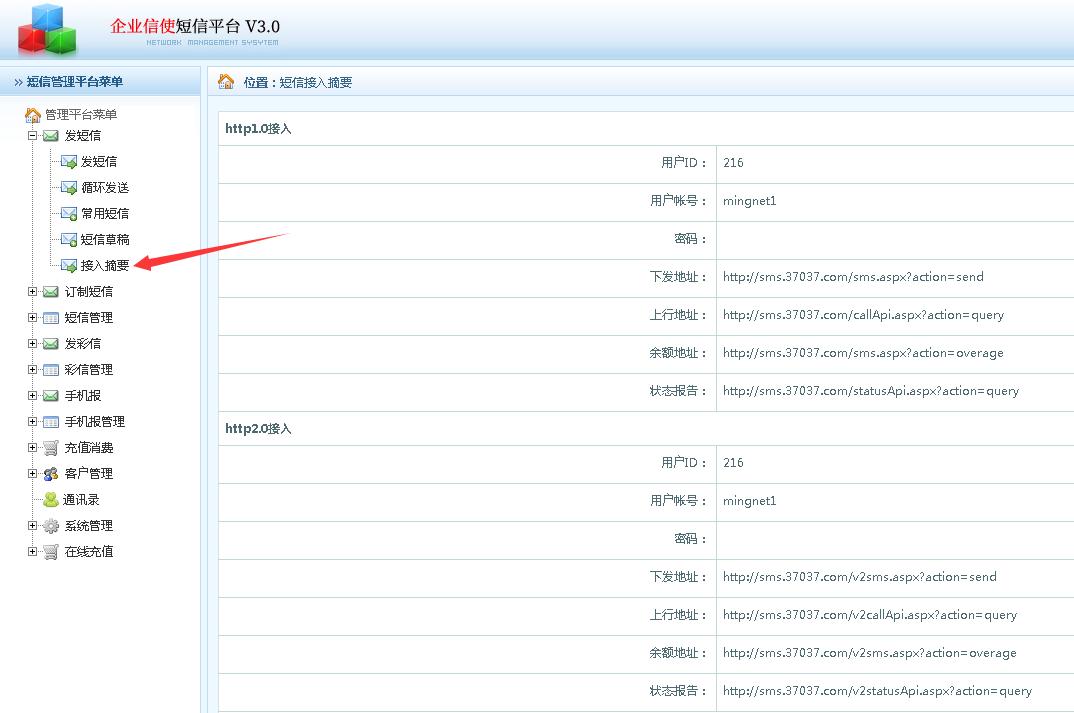企业信使开发文档V1.0